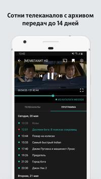 MEGOGO screenshot 2