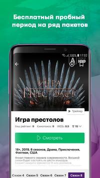 МегаФон ТВ: фильмы, ТВ, сериалы screenshot 1