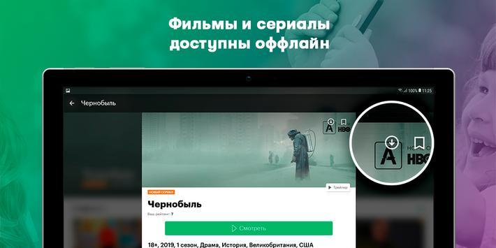 МегаФон ТВ: фильмы, ТВ, сериалы screenshot 6
