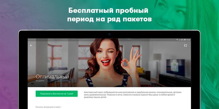 МегаФон ТВ: фильмы, ТВ, сериалы screenshot 7