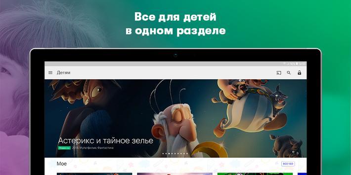 МегаФон ТВ: фильмы, ТВ, сериалы screenshot 9