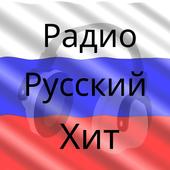 Радио Русский Хит радио москвы icon