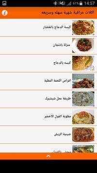 اكلات عراقية شهية سهله وسريعه screenshot 1