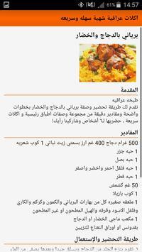 اكلات عراقية شهية سهله وسريعه screenshot 4