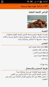 اكلات عراقية شهية سهله وسريعه screenshot 5