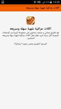 اكلات عراقية شهية سهله وسريعه screenshot 6