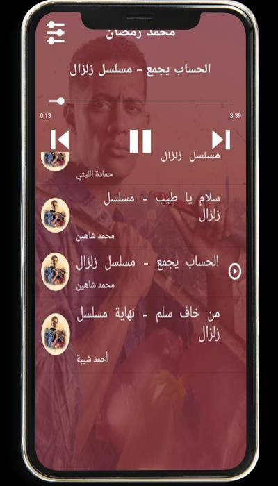 أغاني مسلسلات محمد رمضان بدون نت For Android Apk Download