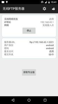 无线FTP服务器 截图 1