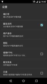 无线FTP服务器 截图 2