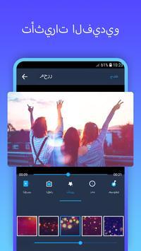 صانع الفيديو مع الصور والموسيقى تصوير الشاشة 9