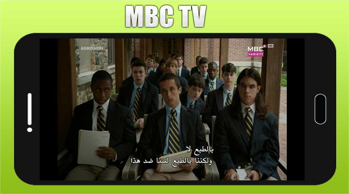 GRATUIT TÉLÉCHARGER GRATUIT TV MBC2