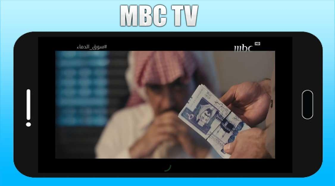 TV TÉLÉCHARGER MBC3
