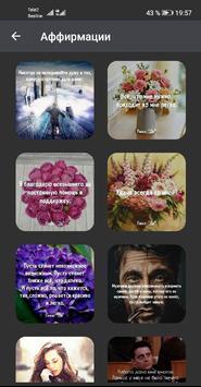 Мудрые слова и мысли, цитаты о жизни в картинках Ekran Görüntüsü 2