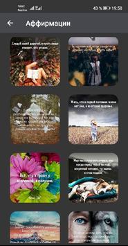 Мудрые слова и мысли, цитаты о жизни в картинках Ekran Görüntüsü 3
