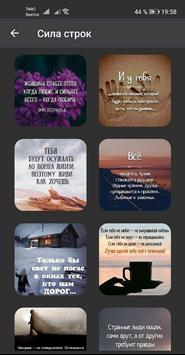 Мудрые слова и мысли, цитаты о жизни в картинках Ekran Görüntüsü 4