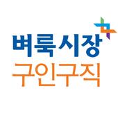 벼룩시장구인구직 – 생활밀착 일자리 서비스 앱 圖標