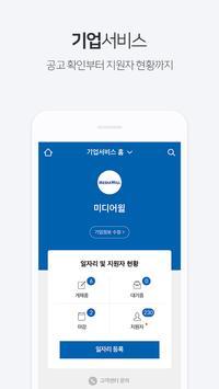 벼룩시장구인구직 – 생활밀착 일자리 서비스 앱 screenshot 4