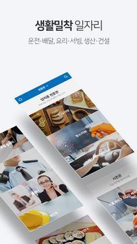 벼룩시장구인구직 – 생활밀착 일자리 서비스 앱 poster