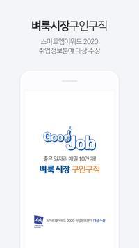 벼룩시장구인구직 – 생활밀착 일자리 서비스 앱 海報