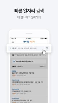 벼룩시장구인구직 – 생활밀착 일자리 서비스 앱 screenshot 1