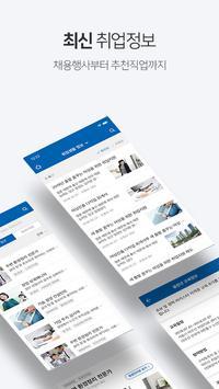 벼룩시장구인구직 – 생활밀착 일자리 서비스 앱 screenshot 2