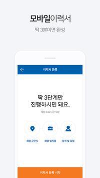 벼룩시장구인구직 – 생활밀착 일자리 서비스 앱 screenshot 3