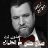 مع الكلماااات 2020 جميع اغاني صلاح حسن بدون نت icon
