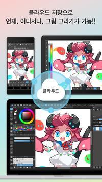 메디방페인트 ~ 무료 일러스트,만화 그리기 툴 스크린샷 5