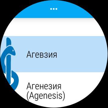 Медицинские термины (Free) скриншот 8