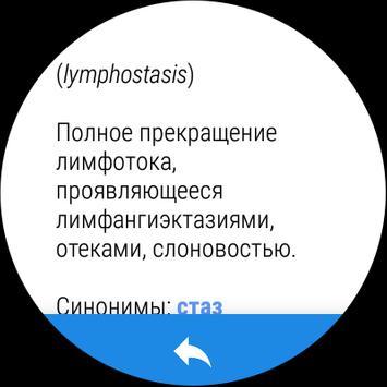 Медицинские термины (Free) скриншот 10