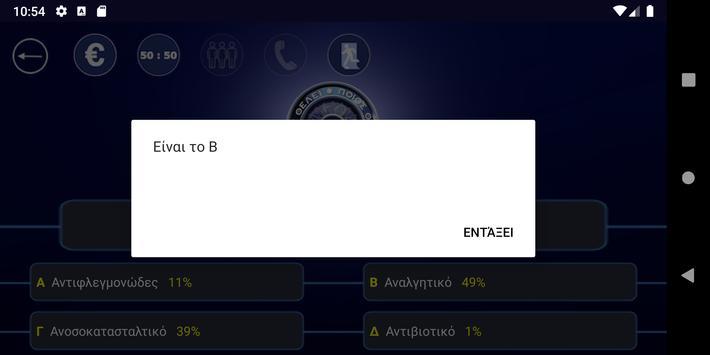 Ποιος είναι ο καλύτερος; screenshot 4
