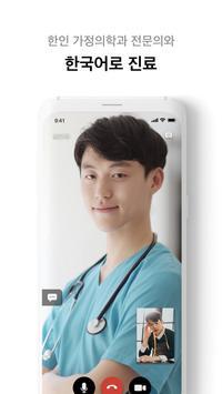 닥터히어 DoctorHere   원격진료, 온라인주치의 Speak to Doctor Now imagem de tela 5