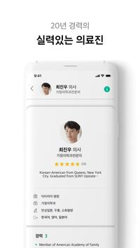 닥터히어 | 온라인 주치의, 원격진료 상담앱 스크린샷 11