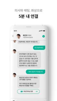 닥터히어 | 온라인 주치의, 원격진료 상담앱 스크린샷 1