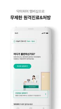 닥터히어 | 온라인 주치의, 원격진료 상담앱 스크린샷 2
