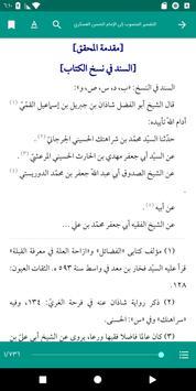 البرهان في تفسير القرآن Ekran Görüntüsü 3
