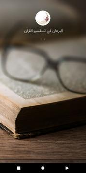 البرهان في تفسير القرآن gönderen