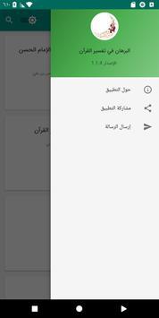 البرهان في تفسير القرآن Ekran Görüntüsü 2