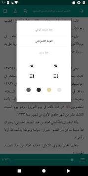 البرهان في تفسير القرآن Ekran Görüntüsü 4