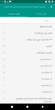 البرهان في تفسير القرآن Ekran Görüntüsü 5