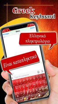 Greek keyboard : Greek Language Keybaord MN screenshot 2