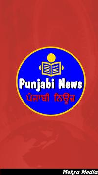 Punjabi News 2019 for Android - APK Download
