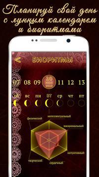 Индийская нумерология lite screenshot 1