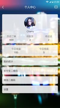 墨尔本跑腿骑手端 screenshot 4