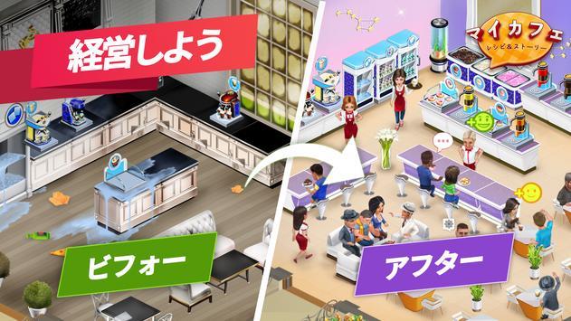 マイカフェ — レストランゲーム ポスター