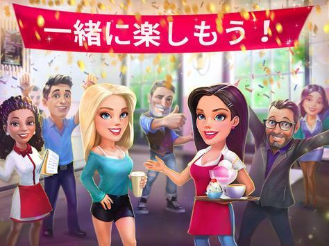 マイカフェ — レストランゲーム スクリーンショット 16
