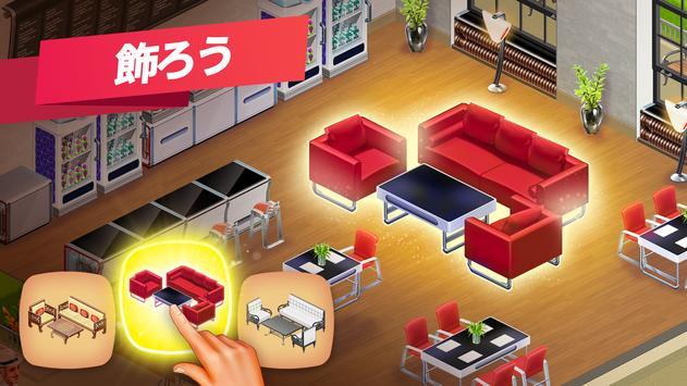 マイカフェ — レストランゲーム スクリーンショット 1