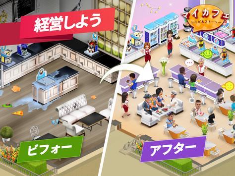 マイカフェ — レストランゲーム スクリーンショット 6