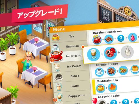 マイカフェ — レストランゲーム スクリーンショット 9