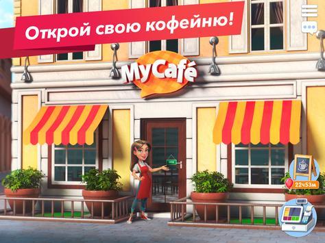 Моя кофейня — ресторан мечты скриншот 12
